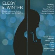 Elegy In Winter-modernjapanese Musics For Mandolin & String Trio: 柴田高明(Mand)三戸素子 Etc