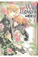 Wild Lovers 上 バーズコミックス リンクスコレクション