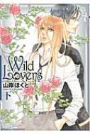Wild Lovers 下 バーズコミックス リンクスコレクション