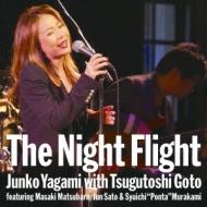 "The Night Flight 八神純子 with 後藤次利 featuring 松原正樹、佐藤準 & 村上""ポンタ"