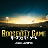 HMV&BOOKS onlineTV Soundtrack/ルーズヴェルト ゲーム