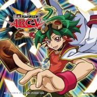 『遊戯王ARC-V』エンディングテーマ