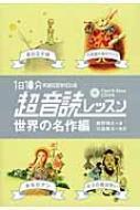 「英語回路」育成計画 1日10分超音読レッスン世界の名作編