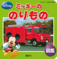 ミッキーののりもの図鑑 ディズニーえほん文庫