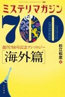 """ミステリマガジン700""""海外篇"""" 創刊700号記念アンソロジー ハヤカワ・ミステリ文庫"""