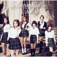 Gossip Girls 【パール盤】