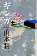ギンガ 【増強版】