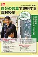 ローチケHMV盛山隆雄/自分の言葉で説明する算数授業 算数授業研究特別号