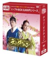 チャン・オクチョン DVD-BOX1