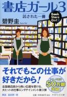 碧野圭/書店ガール 3 (仮) Php文芸文庫