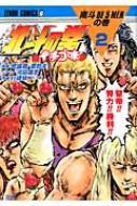 北斗の拳 イチゴ味 2 ゼノンコミックス