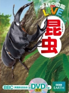 昆虫 学研の図鑑 LIVE
