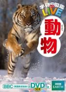 動物 学研の図鑑 LIVE