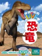 恐竜 学研の図鑑 LIVE