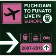 FUCHIGAMI TO FUNATO LIVE IN EUROPE 2007-2013