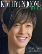 日刊スポーツが見たキム ヒョンジュン 2010-2013