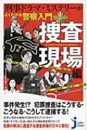 刑事ドラマ・ミステリーがよくわかる警察入門 捜査現場編 じっぴコンパクト新書