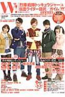 Magazine (Book)/W Vol.2 烈車戦隊トッキュウジャー & 仮面ライダー鎧武 / ガイム Wスペシャル