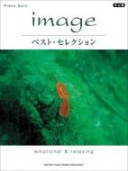 ピアノソロ Image ベスト・セレクション