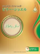 ソロ・ギターファン Vol.2 ビリー・ジョエル 参考演奏cd付