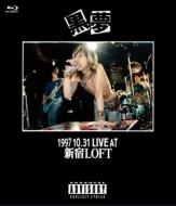 1997.10.31 LIVE AT 新宿LOFT (Blu-ray)