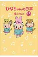 ひなちゃんの日常 15 産経コミック
