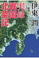 戦史ドキュメント 実録戦国北条記