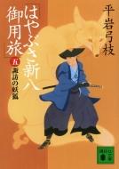 はやぶさ新八御用旅 5 諏訪の妖狐 講談社文庫