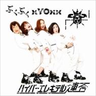 ぶくぶく / xYOxx 【ローソン・HMV限定盤】