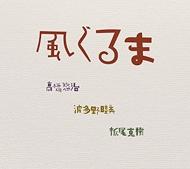 『風ぐるま』 風ぐるま[高橋悠治(P)、波多野睦美(Vo)、栃尾克樹(Sax)]