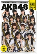 AKB48 Sousenkyo Official Guide Book 2014