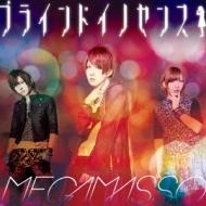 ブラインドイノセンス (+DVD)【初回限定盤A 「ようこそ盤」】