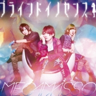 ブラインドイノセンス (+DVD)【初回限定盤B 「マニアック盤」】