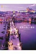 最高の休日 世界の美しい都市