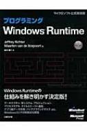 プログラミングWindows Runtime マイクロソフト公式解説書