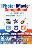 iPhoto・iMovie・GarageBandパーフェクトマニュアル Mavericks & iOS7 edition