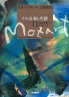 モーツァルト その音楽と生涯 名曲のたのしみ、吉田秀和 第1巻