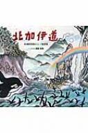 北加伊道 松浦武四郎のエゾ地探検 ポプラ社の絵本