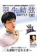 世界フィギュアスケート選手権2014熱戦速報号 NIKKAN SPORTS GRAPH