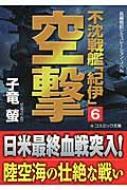不沈戦艦「紀伊」 6 空撃 コスミック文庫