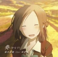TVアニメ『一週間フレンズ。』エンディングテーマ::奏(かなで)