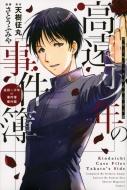 高遠少年の事件簿 週刊少年マガジンkc