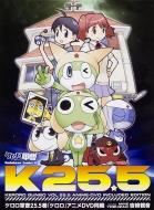 ケロロ軍曹 25.5 「ケロロ」アニメDVD同梱 カドカワコミックスAエース
