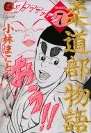 新装版 柔道部物語 7 ヤングマガジンkc