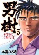 男樹 -村田京一四代目-5 ヤングジャンプコミックス