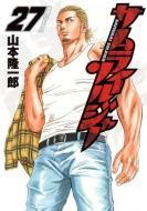 サムライソルジャー 27 ヤングジャンプコミックス