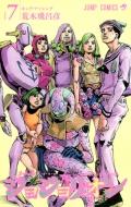ジョジョリオン 7 ジャンプコミックス