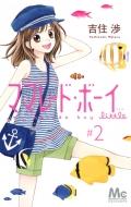 ママレード・ボーイ Little 2 マーガレットコミックス