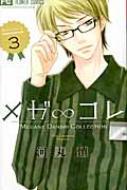 メガ∞コレ 3 フラワーコミックス ベツコミ