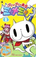 ぷにゅぷにゅ勇者ミャメミャメ1 てんとう虫コミックス